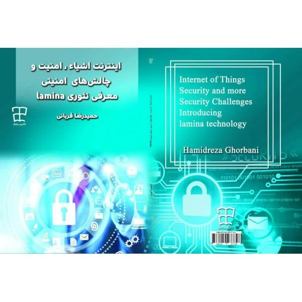 اینترنت اشیاء، امنیت و چالش های امنیتی معرفی تئوری لامینا