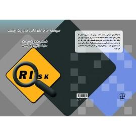 سیستم های اطلاعاتی مدیریت ریسک