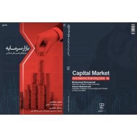 بازار سرمایه و ابزارهای تامین مالی