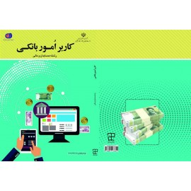 کاربر امور بانکی
